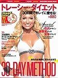 トレーシー・ダイエット 30日間でキレイに痩せる!【DVD付】 (マガジンハウスムック)