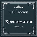 Hrestomatija. Tolstoj L.N. 1 | Lev Tolstoj
