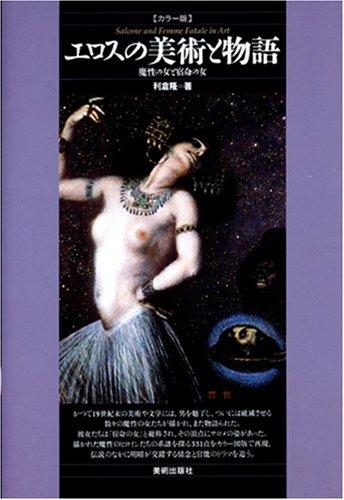 カラー版 エロスの美術と物語―魔性の女と宿命の女