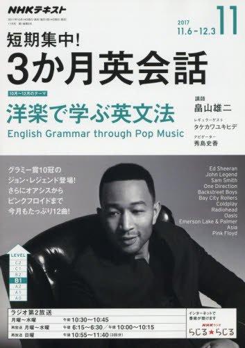 NHKラジオ 短期集中! 3か月英会話 2017年11月号 [雑誌] (NHKテキスト)