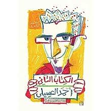 الكتاب الثاني (Arabic Edition)