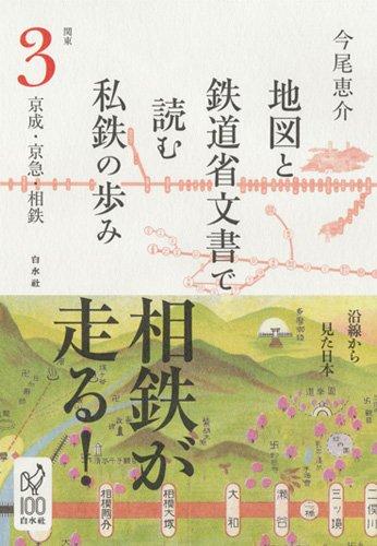 地図と鉄道省文書で読む私鉄の歩み:関東(3)京成・京急・相鉄