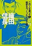 Kono hito o miyo rekishi o tsukutta hitobito den. 11, Oda nobunaga.