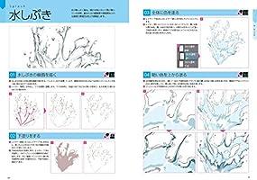 デジタルイラストのエフェクト描き方事典 Clip Studio Paint Proで