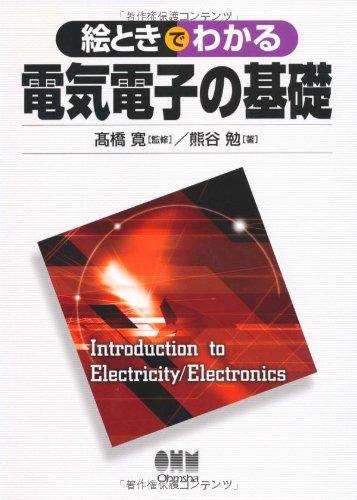 絵ときでわかる電気電子の基礎