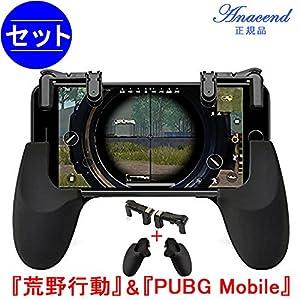 荒野行動対応コントローラー ゲームパッド 2種類セット Anacend 射撃ボタン スマホホルダー機能付き