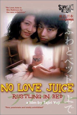No Love Juice [DVD] [Region 1] [US Import] [NTSC]