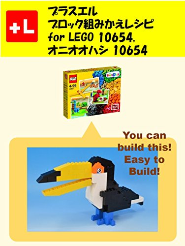 (PlusL Remake Instructions of Toco toucan for LEGO: You can build the Toco toucan out of your own bricks (Japanese Edition))
