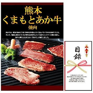 ee094056fa68f Amazon.co.jp: 結婚式の二次会の景品にも! 熊本 くまもと あか牛 焼肉 ...