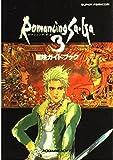 ロマンシング サ・ガ3 冒険ガイドブック (スーパーファミコン)