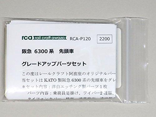 Nゲージ レールクラフト阿波座 RCA-P120 阪急6300系先頭車グレードアップパーツセットの商品画像