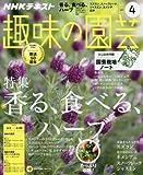 NHK趣味の園芸 2017年4月号 [雑誌] (NHKテキスト)