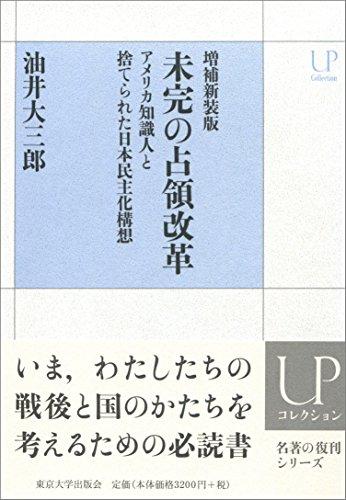 増補新装版 未完の占領改革: アメリカ知識人と捨てられた日本民主化構想 (UPコレクション)