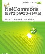 私にもできちゃった!NetCommons実例でわかるサイト構築: ネットコモンズ公式マニュアル