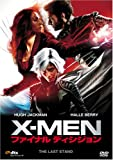 X-MEN:ファイナルディシジョン [DVD]