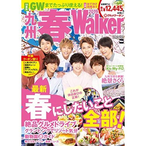 九州春 Walker 2019 表紙画像