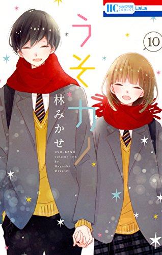 うそカノ 10 (花とゆめコミックス)