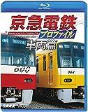京急電鉄プロファイル〜車両篇〜 京浜急行電鉄全線87.0㎞【Blu-ray Disc】