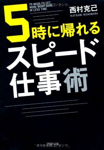 5時に帰れるスピード仕事術 (PHP文庫)