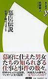 幕臣伝説 (歴史新書y 48)