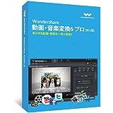 Wondershare 動画・音楽変換6 プロ(Win版) 永久ライセンス 動画 変換 編集 ダウンロード ソフト 4K動画変換対応 ニコニコ動画ダウンロード ワンダーシェアー