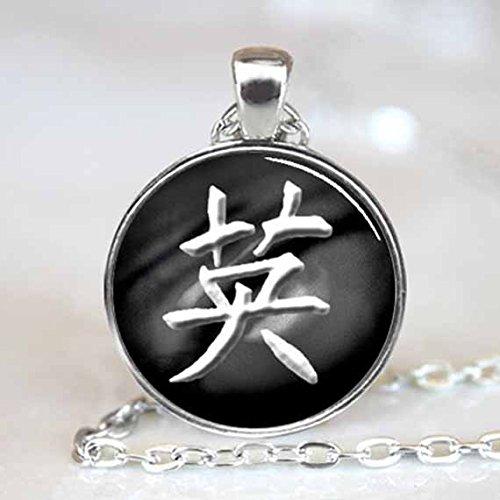 Amazon japanese courage symbol pendant japanese courage symbol japanese courage symbol pendant japanese courage symbol pendant japanese kanji courage japanese kanji aloadofball Gallery