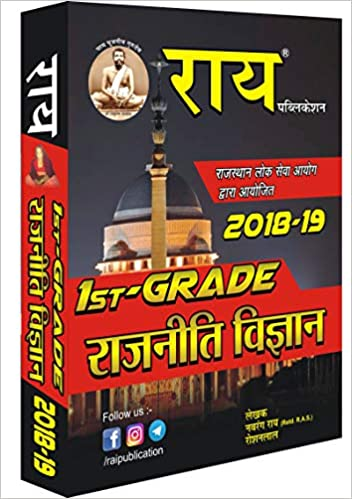 Buy 1st Grade Political Science Book Online At Low Prices In India