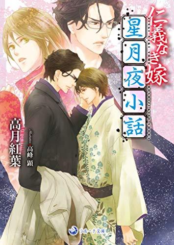 仁義なき嫁 星月夜小話 (ラルーナ文庫)
