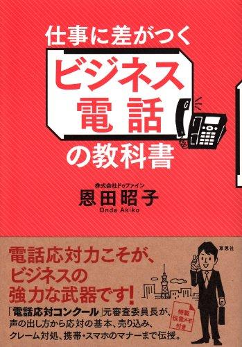 仕事に差がつくビジネス電話の教科書