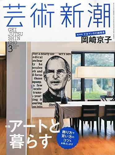 芸術新潮 2015年 03 月号 [雑誌]
