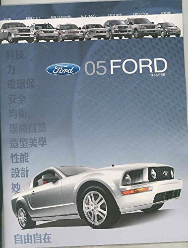2005-ford-mustang-focus-500-pickup-explorer-freestyle-brochure-chin