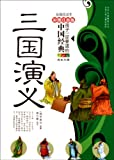 The romance of the Three Kingdoms - children must read Chinese Classics - color phonetic version (Chinese Edition)