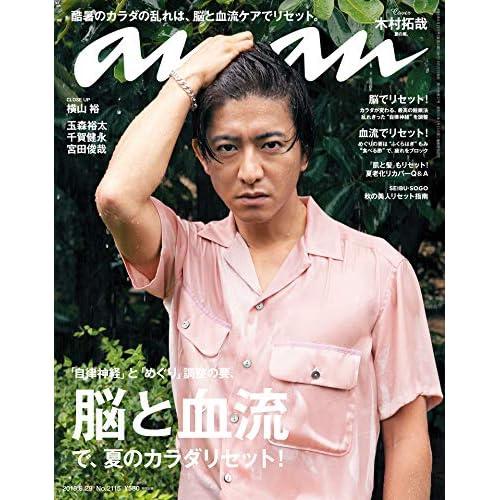 an・an 2018年 8/29号 表紙画像