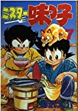 Mr. Ajikko 7 (KC Special) (1994) ISBN: 4063056228 [Japanese Import]