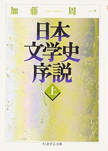 日本文学史序説〈上〉 (ちくま学芸文庫)