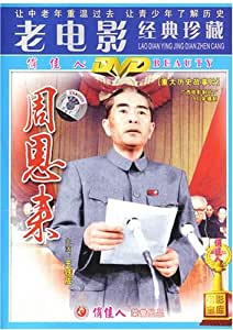 Zhou Enlai Disc 1