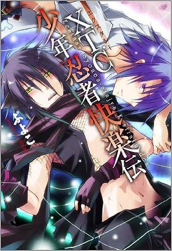 XTC (Ecstasy) boy ninja pleasure Den (2011) ISBN: 4047276359 ...