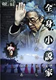 全身小説家 [DVD]