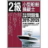 2級小型船舶操縦士 学科試験問題集〈2011‐2012年版〉