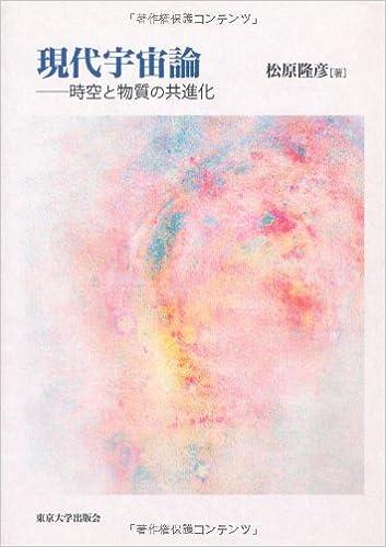 現代宇宙論―時空と物質の共進化 ...