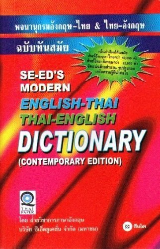 English Thai Dictionary Pdf