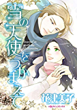 雪の天使をつかまえて:聖夜に恋のつづきを (ハーレクインコミックス)