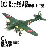 1/144 WORK SHOP Vol.30 双発機コレクション4 [2C.九九式双発軽爆撃機 I型 飛行第8戦隊 第1中隊](単品)