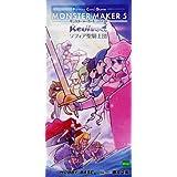 モンスターメーカー5・ソフィア聖騎士団