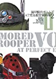 Armored Trooper Votoms-At Perfect Establishment Data Visual Book Vol. 2