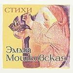 Jemma Moshkovskaja. Stihi | Emma Moshkovskaja