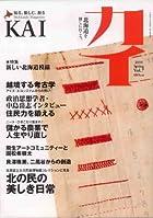 ホッカイドウ・マガジン「カイ」Vol.7
