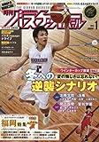 月刊バスケットボール 2018年 01 月号 [雑誌]