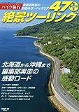絶景ツーリング47+ (SAN-EI MOOK バイク旅行)