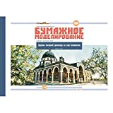 (US) PAPER MODEL KIT ARCHITECTURE CHURCH OF THE SERMON ON THE MOUNT OF BEATITUDES 1/50 OREL 199